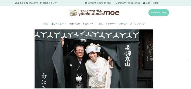 岐阜で撮れるビジネスプロフィール写真におすすめの写真スタジオ10選7