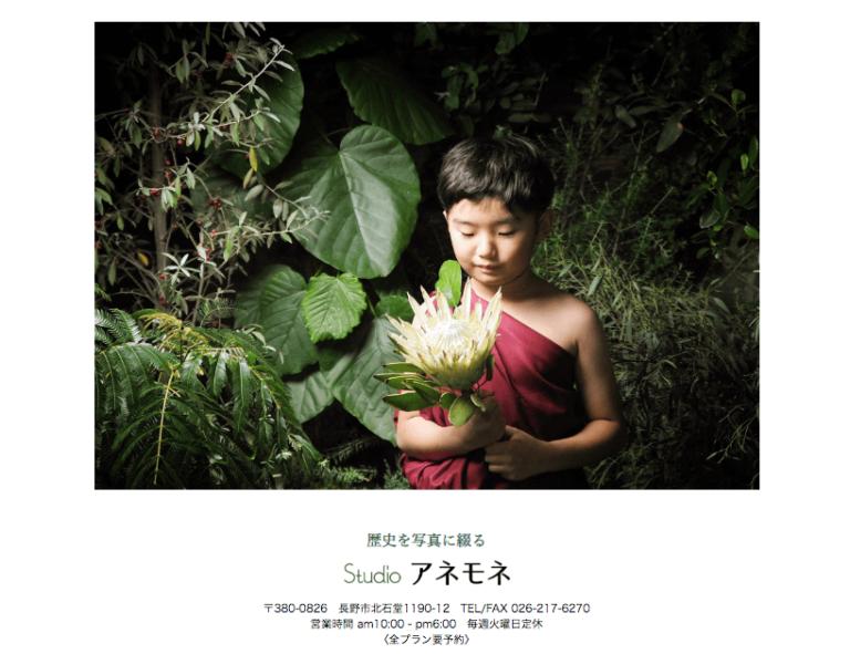 長野県にある宣材写真の撮影におすすめな写真スタジオ10選7