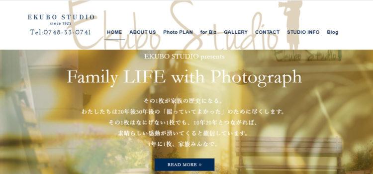 滋賀で撮れるビジネスプロフィール写真におすすめの写真スタジオ10選7
