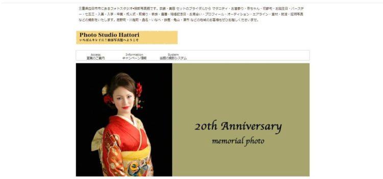 三重で撮れるビジネスプロフィール写真におすすめの写真スタジオ10選7