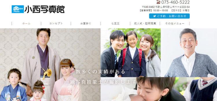 和歌山で撮れるビジネスプロフィール写真におすすめの写真スタジオ9選7