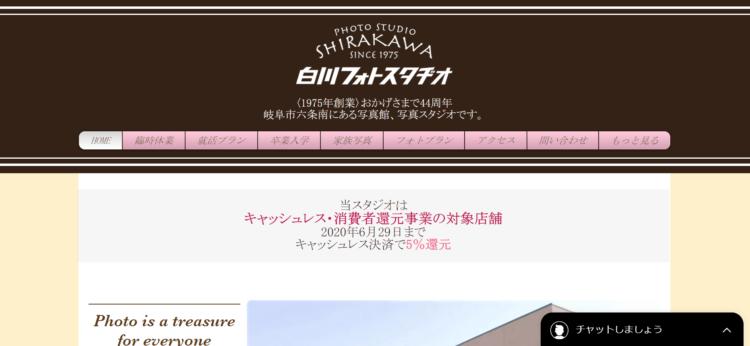 岐阜県でおすすめの婚活写真が綺麗に撮れる写真スタジオ10選7