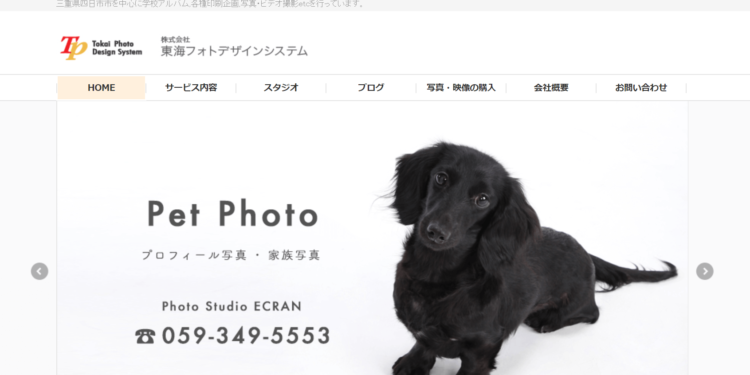 三重県でおすすめの婚活写真が綺麗に撮れる写真スタジオ10選7