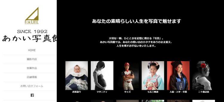 和歌山県でおすすめの婚活写真が綺麗に撮れる写真スタジオ10選7
