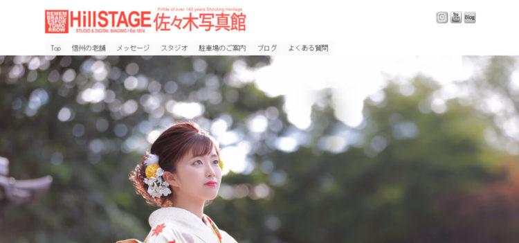 長野で撮れるビジネスプロフィール写真におすすめの写真スタジオ10選7
