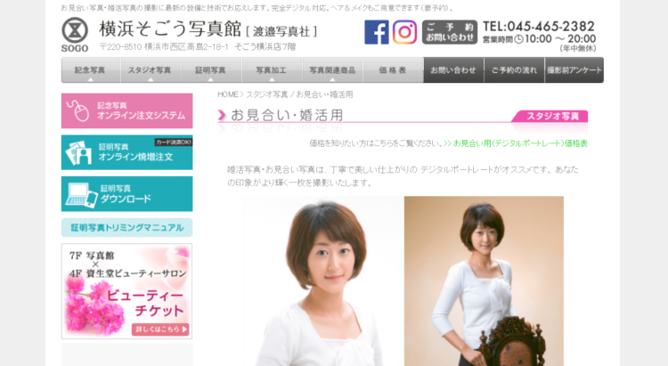横浜・新横浜でおすすめの婚活写真が綺麗に撮れる写真スタジオ11選7