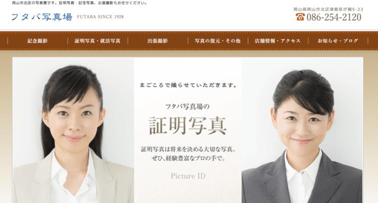 岡山県でおすすめの婚活写真が綺麗に撮れる写真スタジオ10選7
