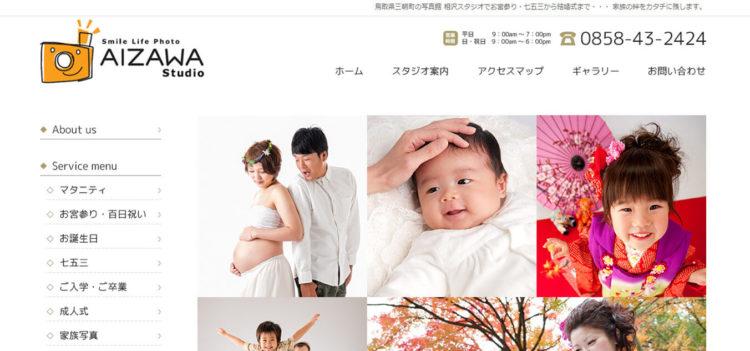 鳥取で撮れるビジネスプロフィール写真におすすめの写真スタジオ9選7