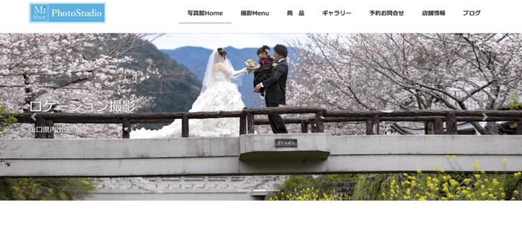 山口県でおすすめの婚活写真が綺麗に撮れる写真スタジオ10選7