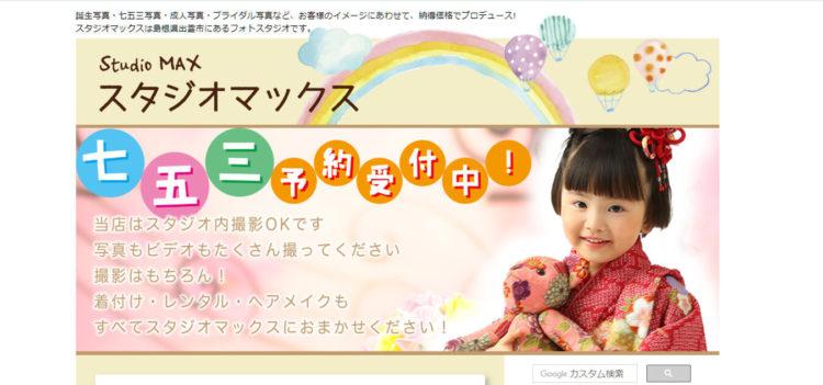 島根で撮れるビジネスプロフィール写真におすすめの写真スタジオ10選7