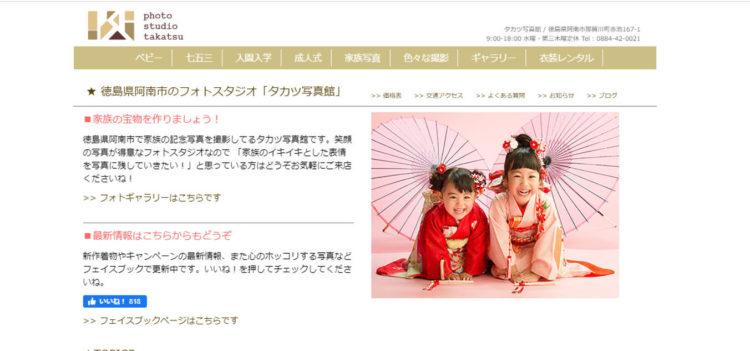 徳島で撮れるビジネスプロフィール写真におすすめの写真スタジオ10選7