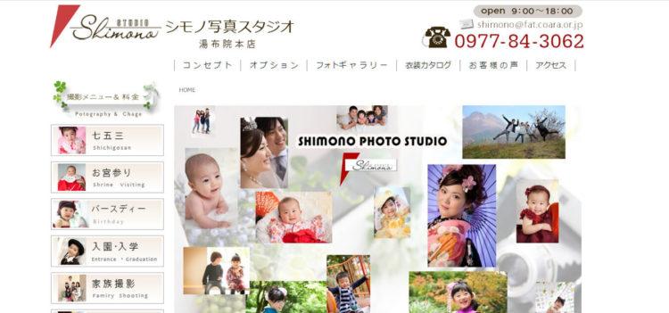 大分で撮れるビジネスプロフィール写真におすすめの写真スタジオ10選7