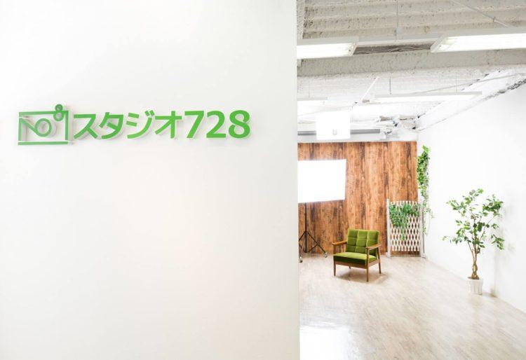 名古屋にある宣材写真の撮影におすすめな写真スタジオ10選7