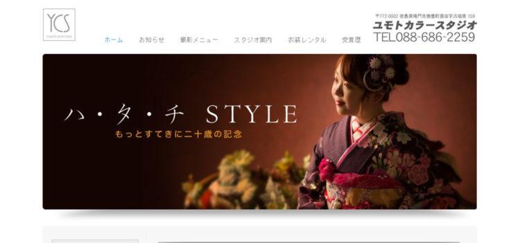 徳島県でおすすめの婚活写真が綺麗に撮れる写真スタジオ10選7