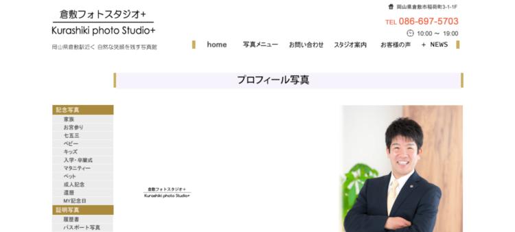 岡山で撮れるビジネスプロフィール写真におすすめの写真スタジオ9選7