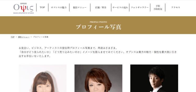 梅田でおすすめの婚活写真が綺麗に撮れる写真スタジオ10選7