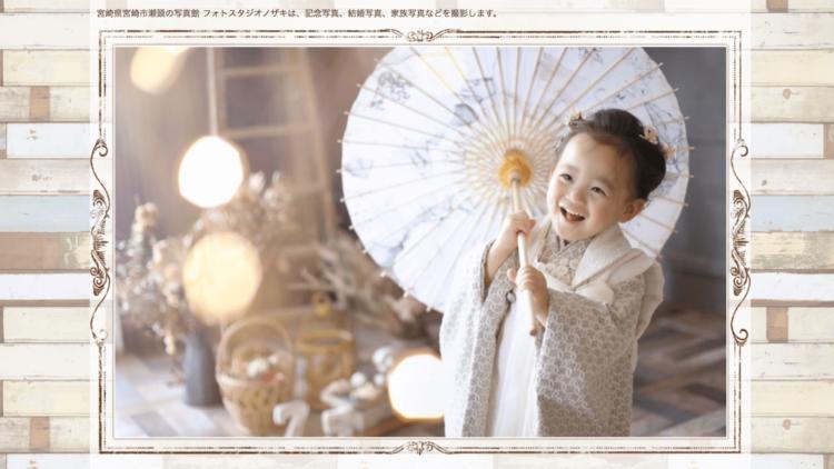 宮崎県でおすすめの婚活写真が綺麗に撮れる写真スタジオ10選7