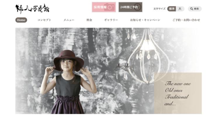 鹿児島県でおすすめの婚活写真が綺麗に撮れる写真スタジオ10選7