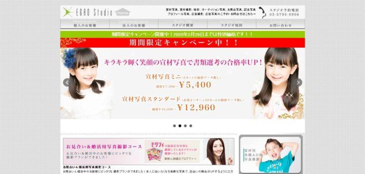 渋谷にある宣材写真の撮影におすすめな写真スタジオ9選7