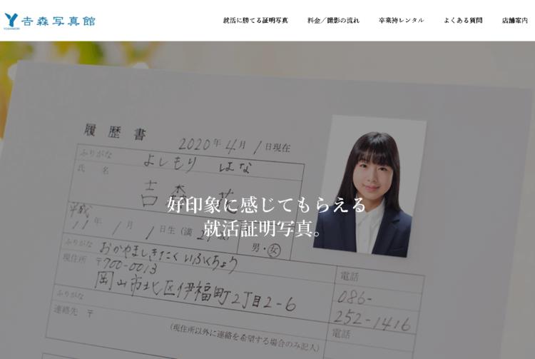 岡山県でおすすめの就活写真が撮影できる写真スタジオ9選7