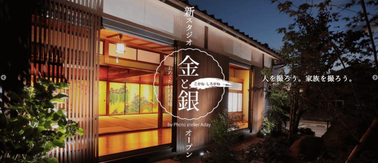 石川県でおすすめの就活写真が撮影できる写真スタジオ8選7