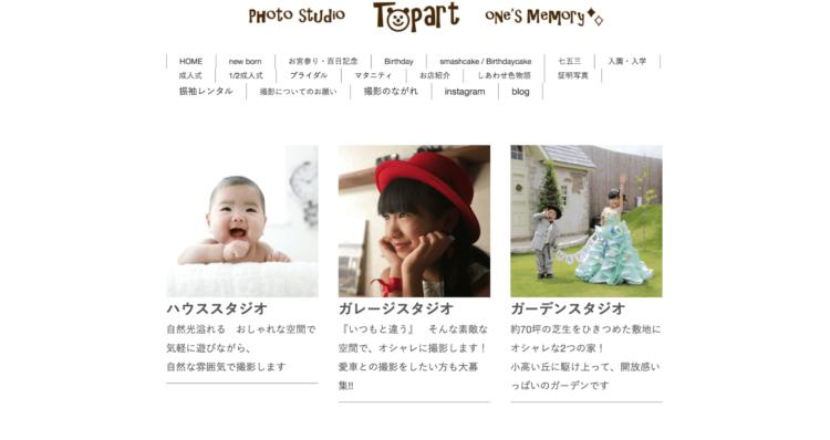 岐阜県でおすすめの就活写真が撮影できる写真スタジオ10選7