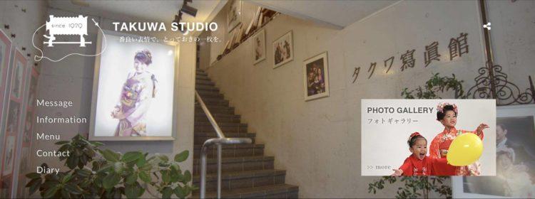 埼玉県でおすすめの婚活写真が綺麗に撮れる写真スタジオ10選7
