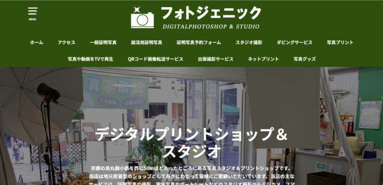 京都府にある宣材写真の撮影におすすめな写真スタジオ11選7
