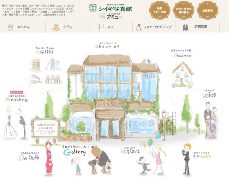 静岡県にある宣材写真の撮影におすすめな写真スタジオ10選8