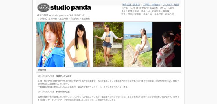 横浜・新横浜にある宣材写真の撮影におすすめな写真スタジオ10選8
