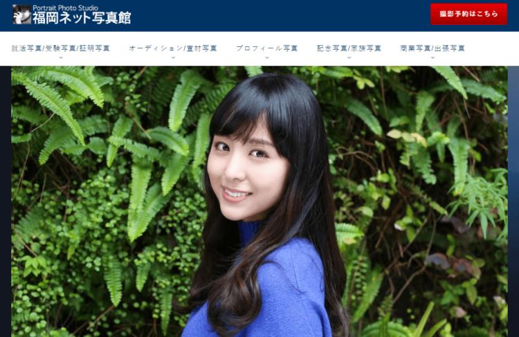 福岡県にある宣材写真の撮影におすすめな写真スタジオ10選8