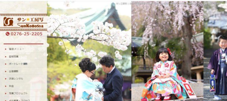 群馬県でおすすめの婚活写真が綺麗に撮れる写真スタジオ10選8