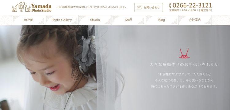 長野県でおすすめの婚活写真が綺麗に撮れる写真スタジオ10選8