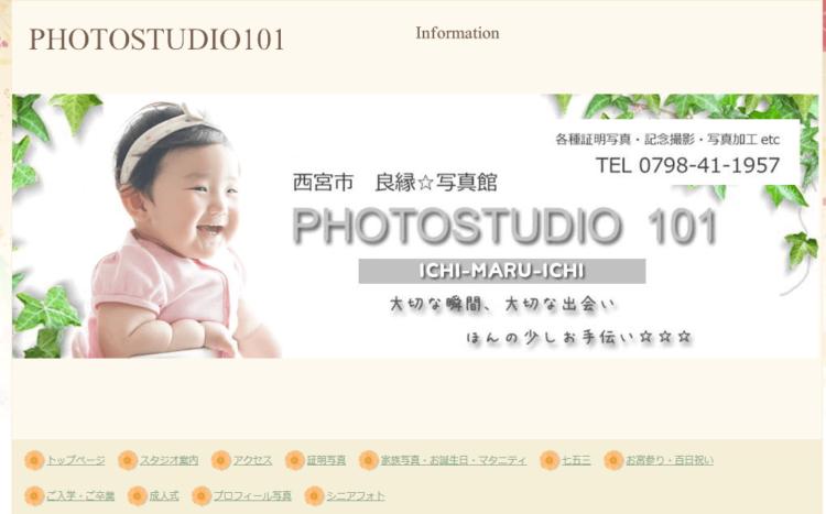 兵庫県にある宣材写真の撮影におすすめな写真スタジオ10選8