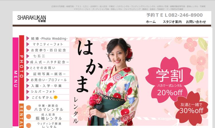 広島県にある宣材写真の撮影におすすめな写真スタジオ10選8
