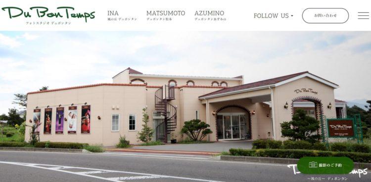 長野県にある宣材写真の撮影におすすめな写真スタジオ10選8