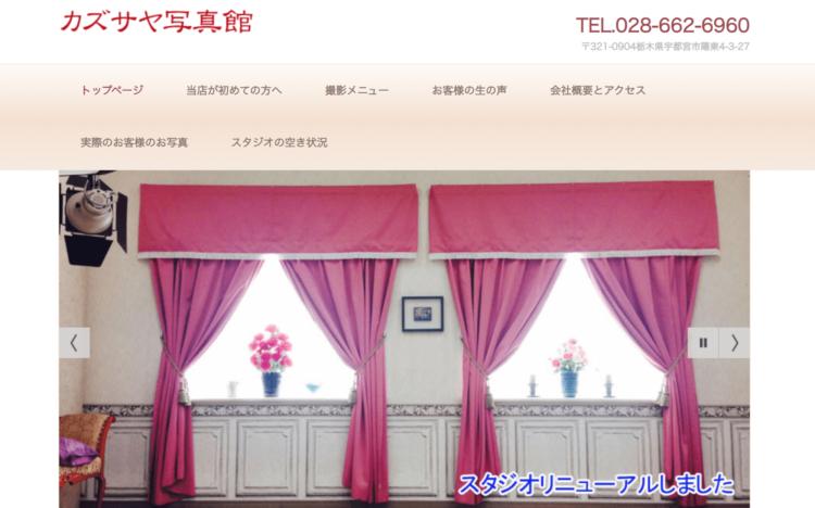 栃木県でおすすめの婚活写真が綺麗に撮れる写真スタジオ10選8
