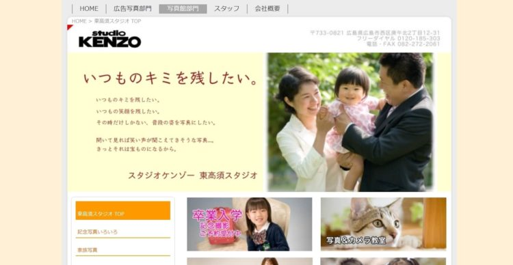 広島県でおすすめの婚活写真が綺麗に撮れる写真スタジオ10選8