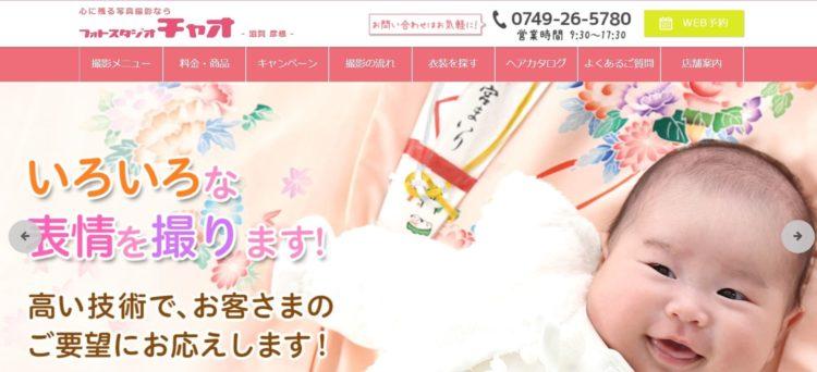 滋賀県でおすすめの婚活写真が綺麗に撮れる写真スタジオ10選8