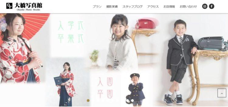三重県でおすすめの婚活写真が綺麗に撮れる写真スタジオ10選8