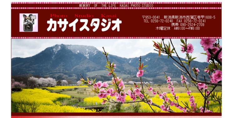新潟県にある宣材写真の撮影におすすめな写真スタジオ8選8