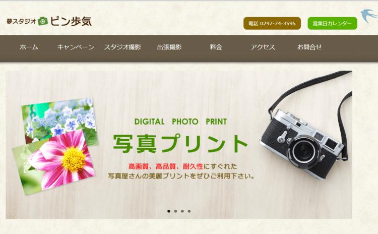 茨城県にある宣材写真の撮影におすすめな写真スタジオ10選8