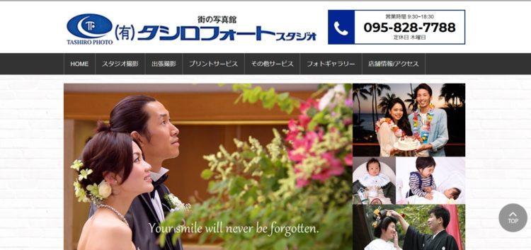 長崎県でおすすめの婚活写真が綺麗に撮れる写真スタジオ10選8