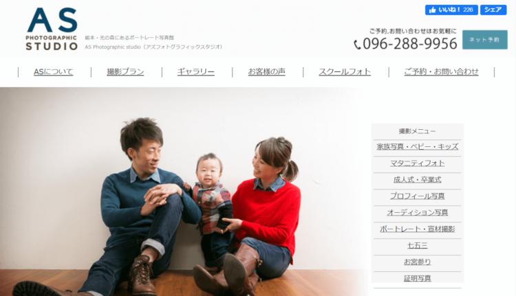 熊本県でおすすめの婚活写真が綺麗に撮れる写真スタジオ10選8