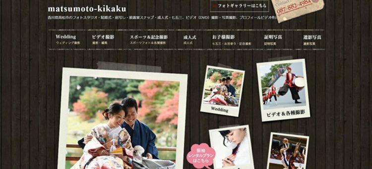 香川県でおすすめの就活写真が撮影できる写真スタジオ10選8