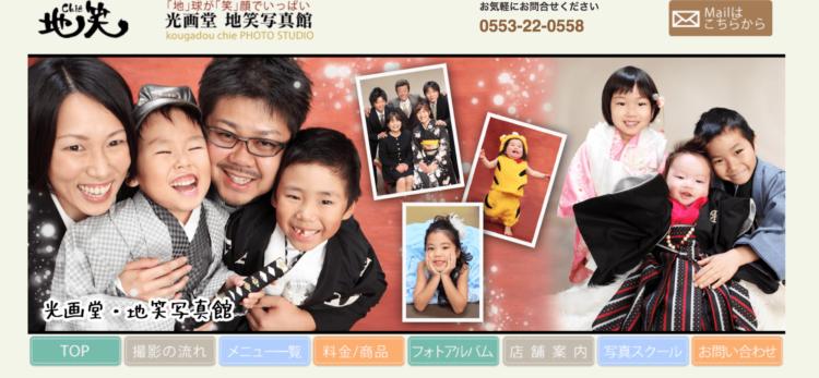 山梨県でおすすめの婚活写真が綺麗に撮れる写真スタジオ10選8