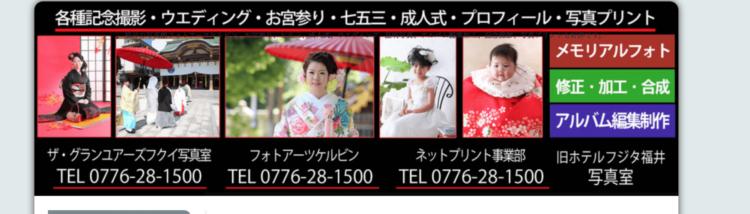 福井県でおすすめの婚活写真が綺麗に撮れる写真スタジオ10選8