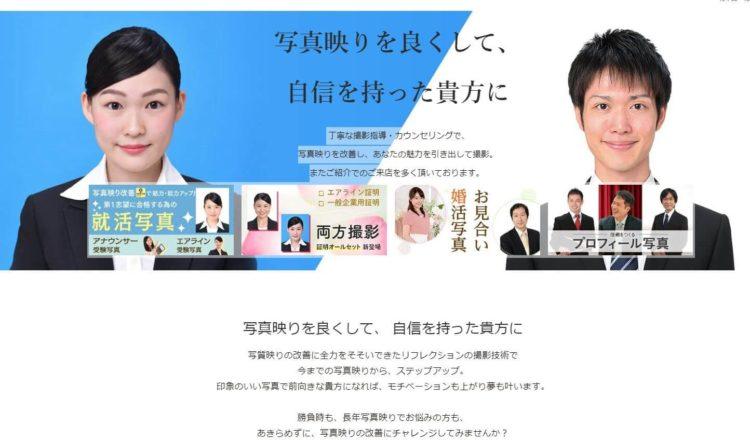 名古屋で撮れるビジネスプロフィール写真におすすめの写真スタジオ10選8