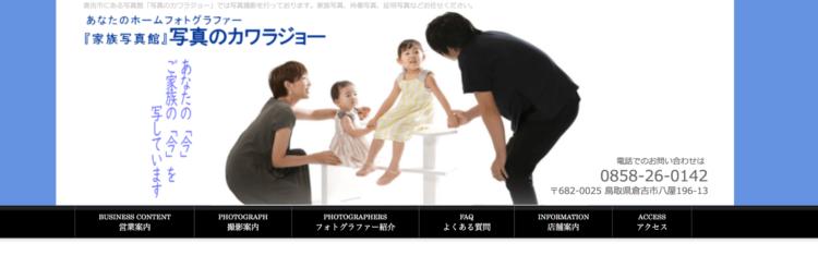 鳥取県でおすすめの婚活写真が綺麗に撮れる写真スタジオ10選8