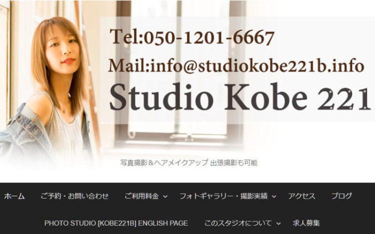 兵庫で撮れるビジネスプロフィール写真におすすめの写真スタジオ10選8